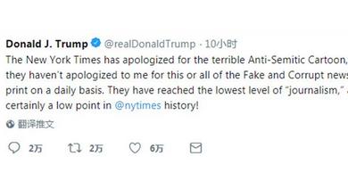 纽约时报为反犹漫画道歉,特朗普:那我呢?