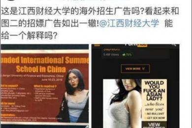江西财大回应招生海报事件,为外籍学生设计目前已销毁