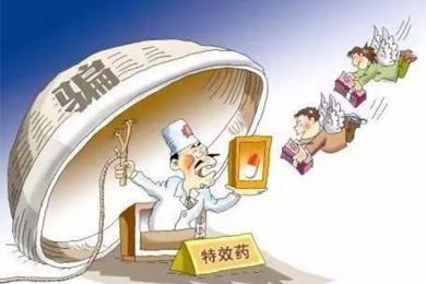 特大医疗诈骗案告破,北京警方召开发布会进行通报