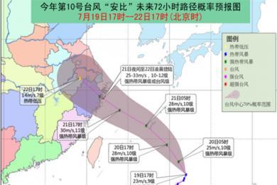台风安比将登陆,省防指于19日18时启动防台风Ⅳ级应急响应
