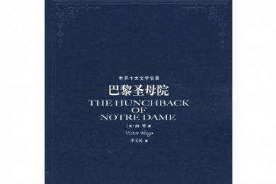 巴黎圣母院大火过后,同名小说登顶畅销书排行榜